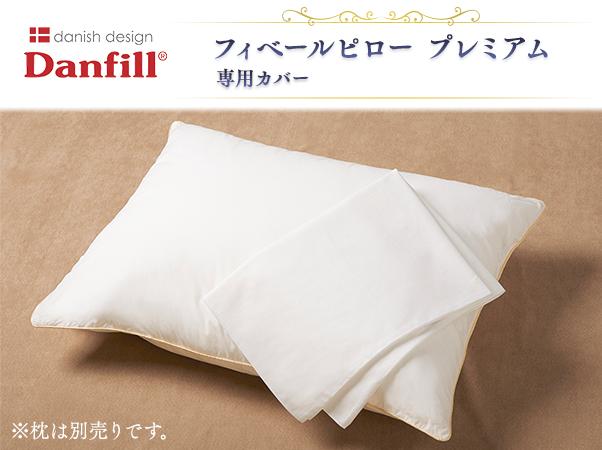 フィベールピロープレミアム 専用枕カバー