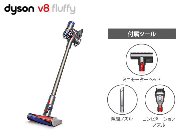 ダイソンコードレス掃除機 V8フラフィー エクストラ