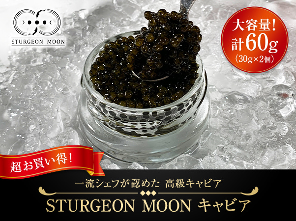 STURGEON MOON キャビア 30g×2個セット