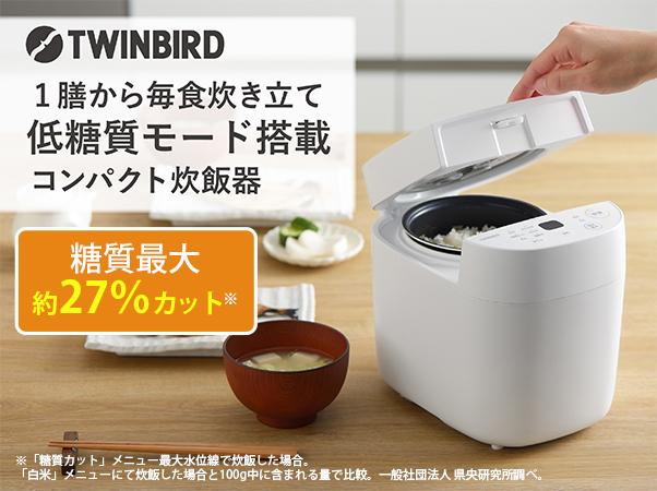 ツインバード 糖質カット機能付き コンパクト炊飯器
