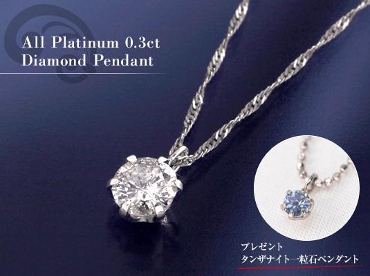 オールプラチナ0.3ctダイヤペンダント