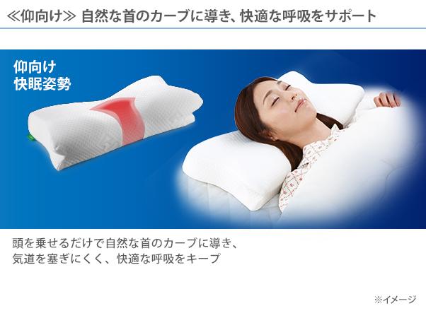 整体師が考案したメルティフィット快眠枕