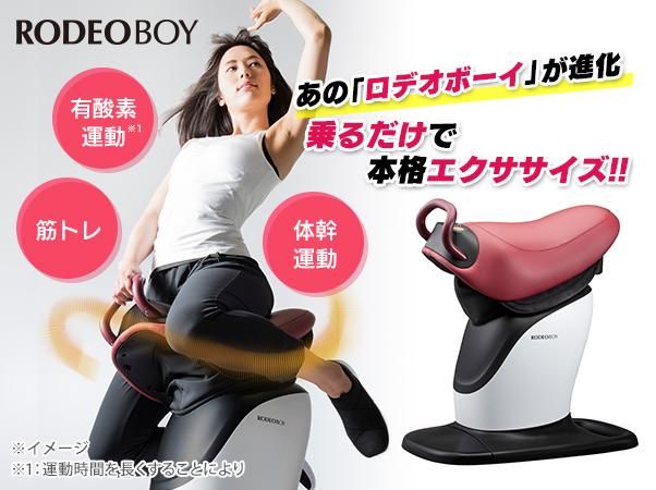 【特別価格】ロデオボーイ