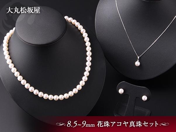 大丸松坂屋 8.5-9mm花珠アコヤ真珠セット