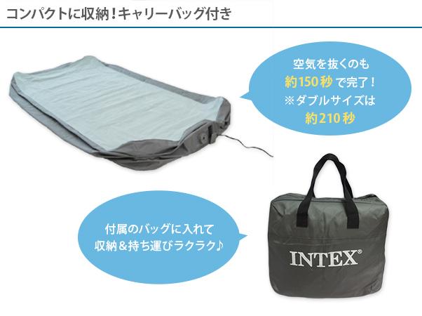 【特別価格】INTEX エアーベッド プレムエアー ONE シングル