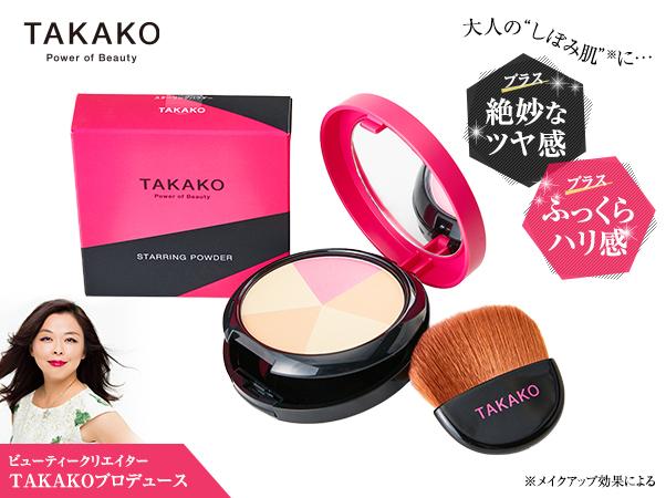 TAKAKO スターリングパウダー(フェースパウダー)【2個以上ご注文で送料無料】