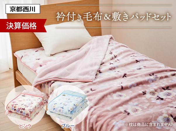 【決算価格】京都西川 衿付き毛布&敷パッドセット