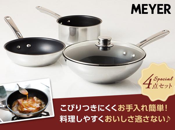 マイヤー マキシム フライパン&片手鍋 スペシャル4点セット
