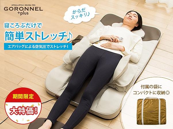 【特別価格】エアストレッチマット ゴロンネル プラス