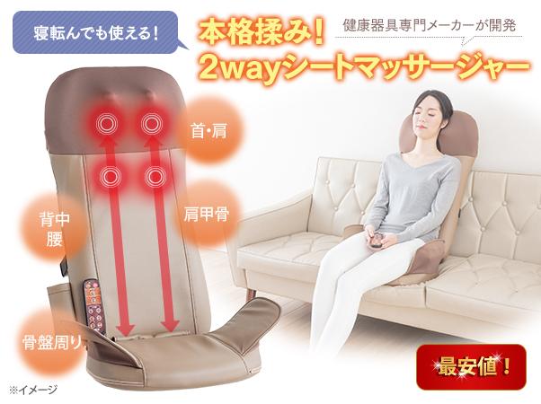 【特別価格】2WAYシートマッサージャー