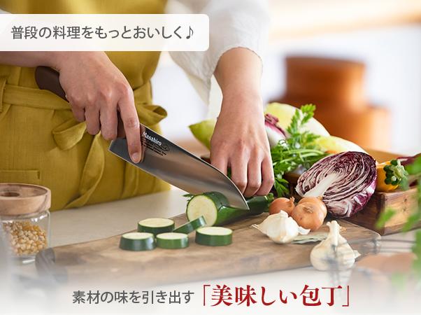 料理研究家 浜内千波 監修 美味しい包丁