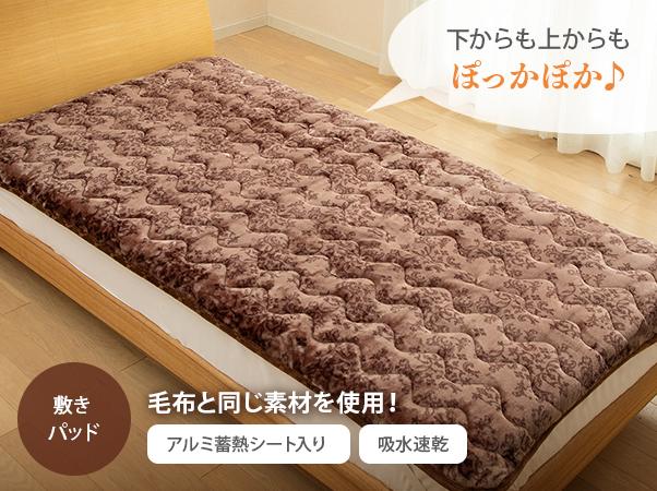 【大特価】モリリン あったか毛布&敷きパッド Wウォーム