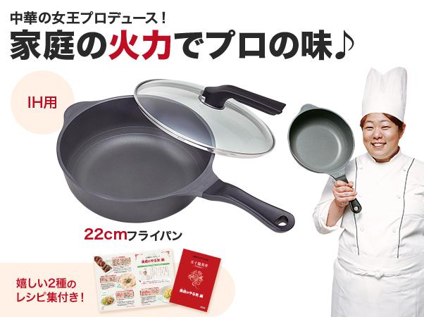 美虎のやる気鍋プレミアム22cm【IH用】