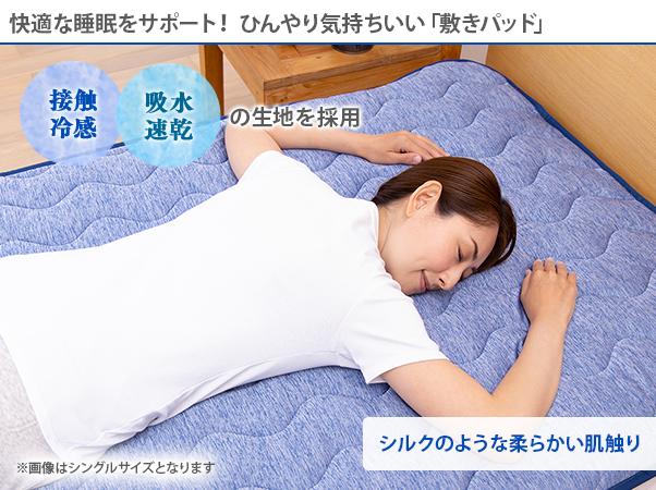 涼感寝具 コールドインパクトDRY+ 特別セット ダブル