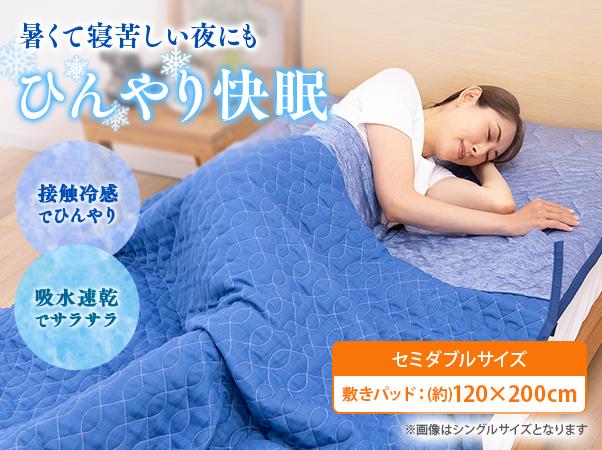 涼感寝具 コールドインパクトDRY+ 特別セット セミダブル