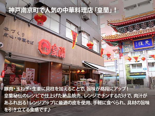 <神戸南京町>皇蘭 肉焼売 32個