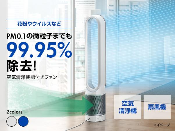 ダイソン空気清浄機能付ファン ピュアクール TP00