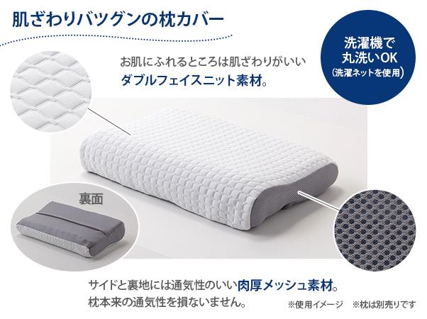 ウォーターリッチピロー 専用枕カバー 2枚組