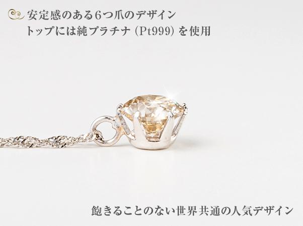 オールプラチナ0.5ctダイヤペンダント