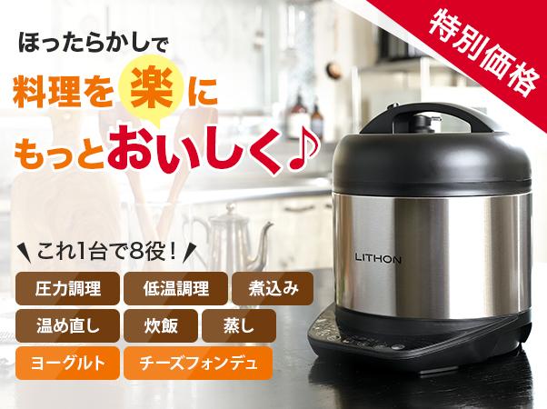 【特別価格】ライソン 万能電気圧力鍋