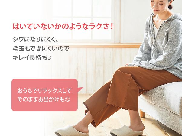ラクでキレイ見え ARIKI キレイスタイルワイドパンツ