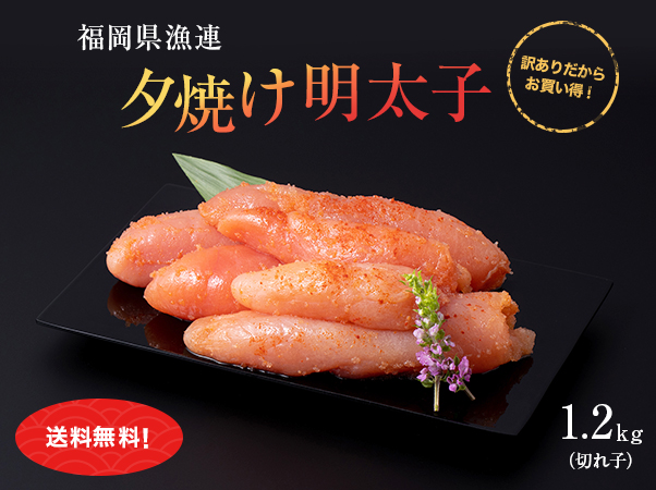 【お徳用】福岡県漁連 夕焼け明太子 切れ子 1.2kg
