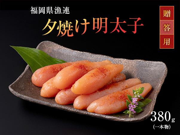 【贈答用】福岡県漁連 夕焼け明太子 一本物 380g