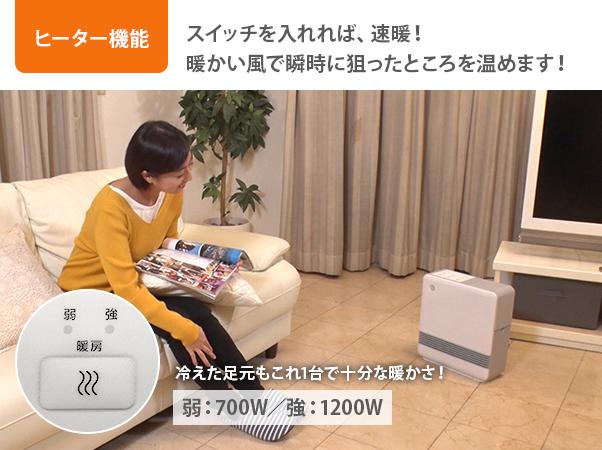 ふとん乾燥機能付き セラミックファンヒーター ドライヒート