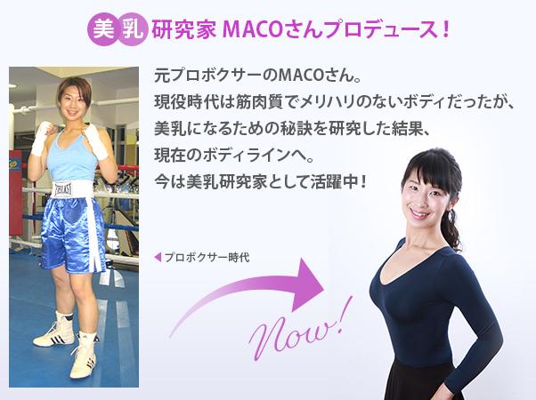MACO・LIN 美乳ブラキャミ