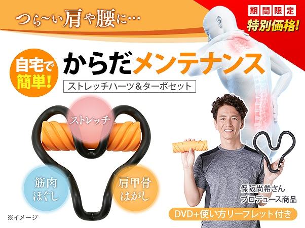【特別価格】 ストレッチハーツ&ストレッチターボセット