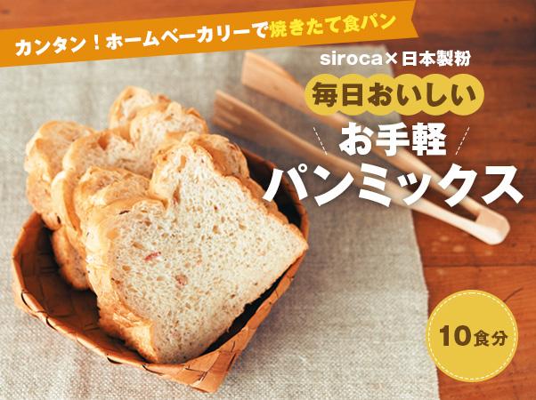 シロカ お手軽パンミックス(10食入)