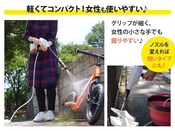 ポータブル コードレス洗浄機7