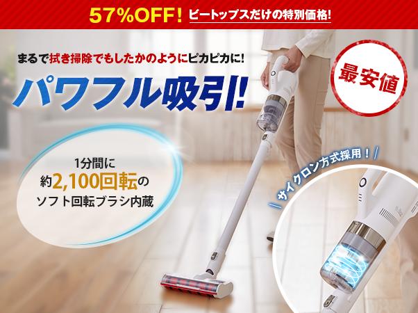 【特別価格】マルチコードレスクリーナー Dーzero