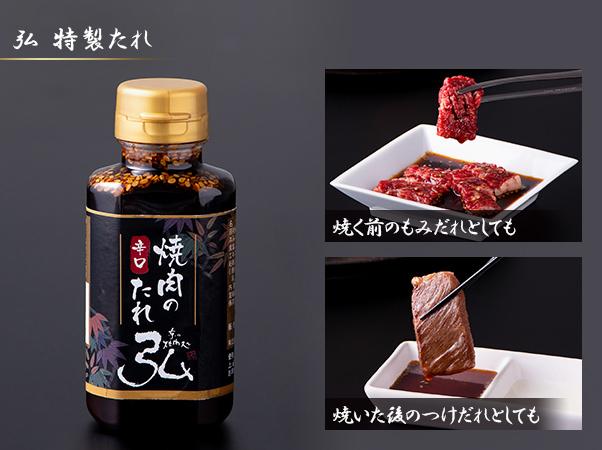 京やきにく弘 国産牛堪能セット 1kg