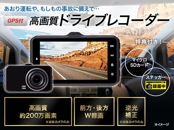 W録画対応!高画質ポータブル ドライブレコーダー
