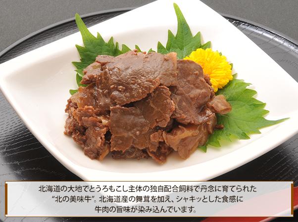 北海道産 北の美味牛 牛肉しぐれ煮セット2