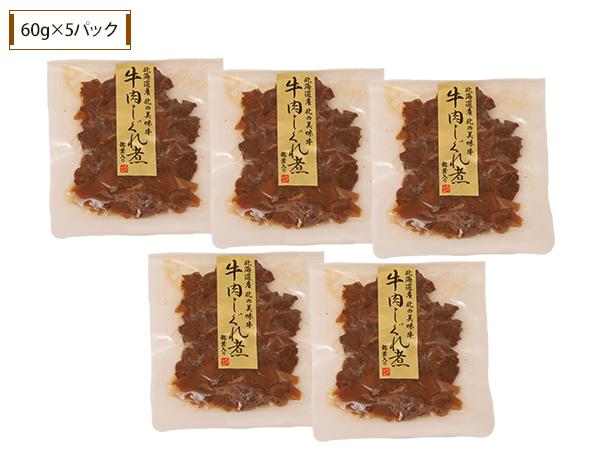 北海道産 北の美味牛 牛肉しぐれ煮セット3
