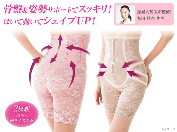産婦人科医まるかな先生監修 美姿勢スタイルアップインナー 2枚組
