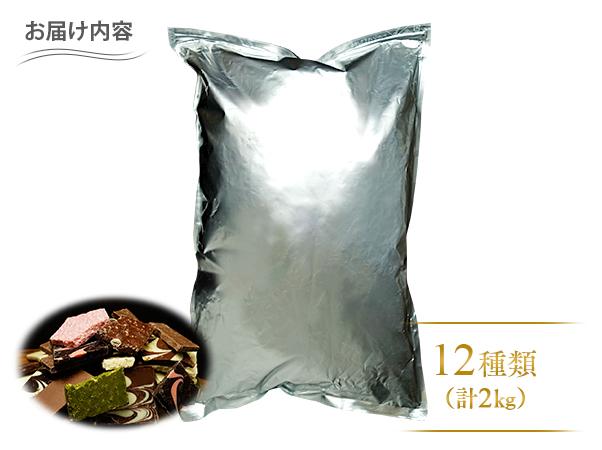 ビートップス限定 割れチョコセット 12種類 2kg
