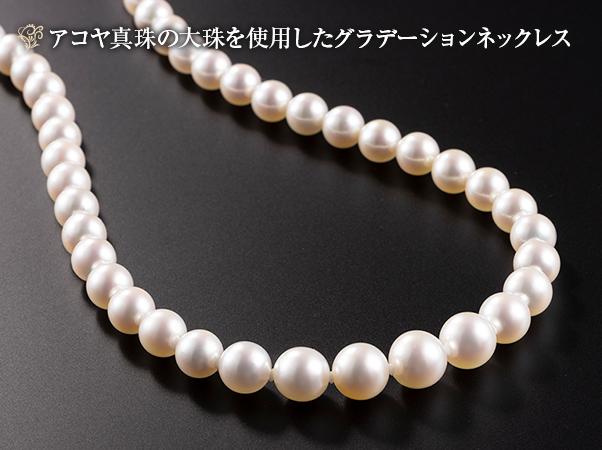 高島屋 アコヤ超大珠真珠グラデーションネックレスセット2