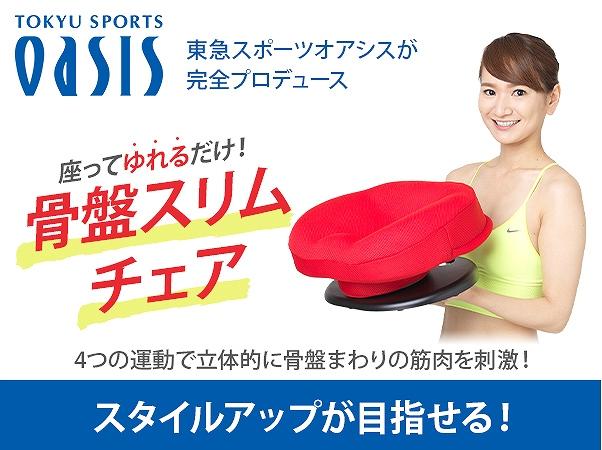 東急スポーツオアシス 骨盤スリムチェア3