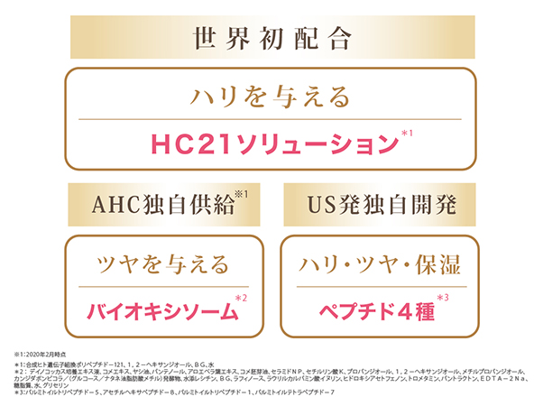 AHCフューチャーステップ アイクリームフォーフェイス2