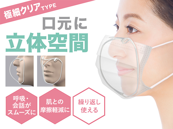 B´full 立体インナーマスク スリムクリア(5個入)