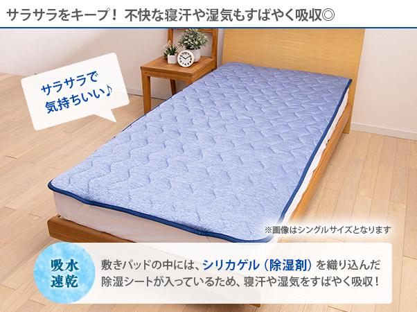 涼感寝具 コールドインパクトDRY+ 特別セット ダブル5