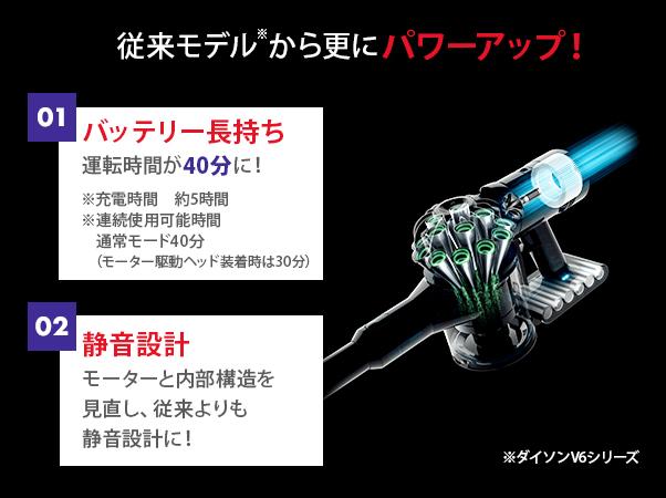 ダイソンコードレス掃除機 V8フラフィー エクストラ7