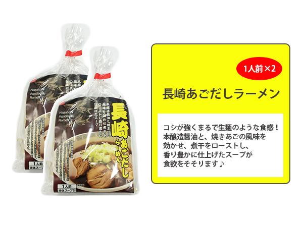 長崎グルメ詰め合わせセット11