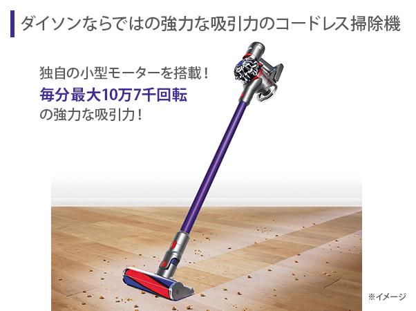 ダイソンコードレス掃除機  V7フラフィー オリジン2