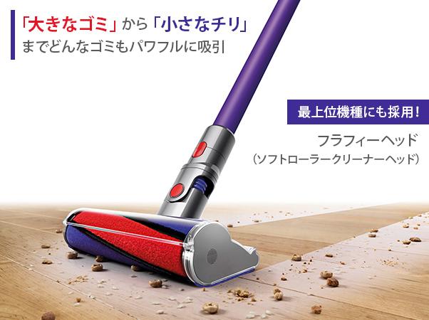 ダイソンコードレス掃除機  V7フラフィー オリジン5