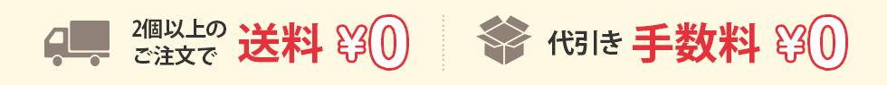2個以上で送料¥0・代引き手数料¥0