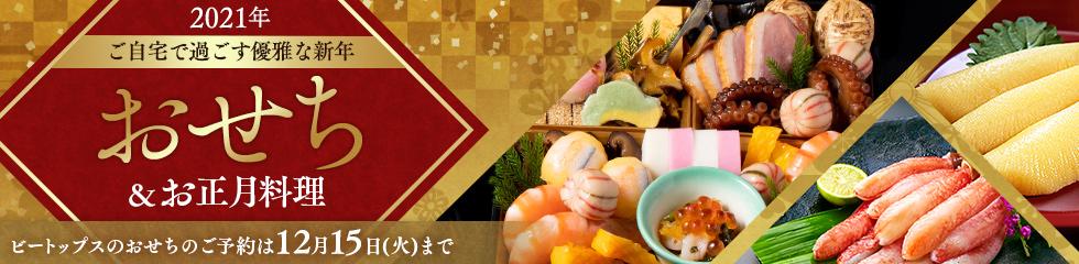 ビートップスの2021年おせち&お正月料理特集